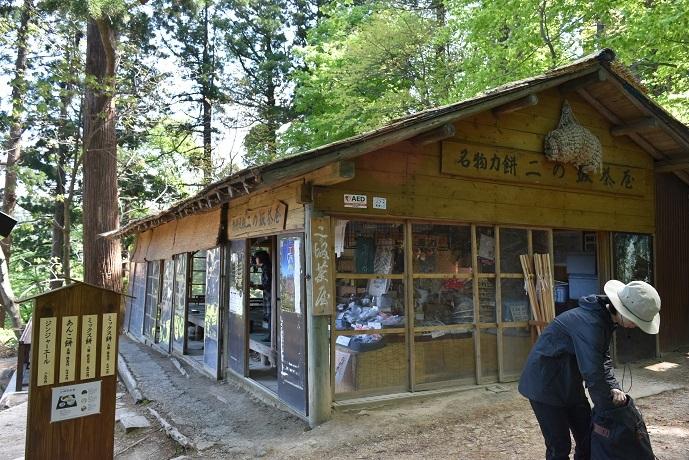 二の坂茶屋.jpg