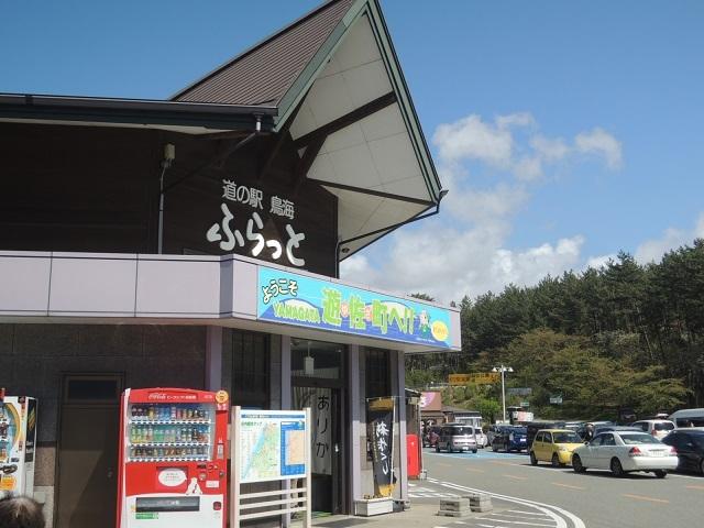 道の駅ふらっと.jpg